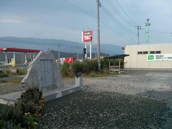 Gedenkstein in Rikuzentakata